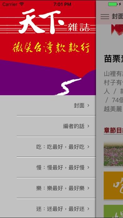 微笑台灣款款行數位珍藏版屏幕截圖4