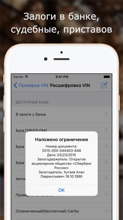 VIN проверка авто - машины дтп гибдд по вин код app image