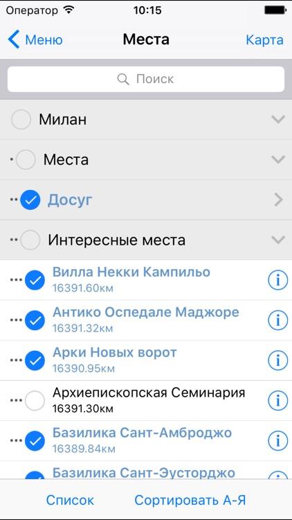 Милан аудио- путеводитель screenshot-4