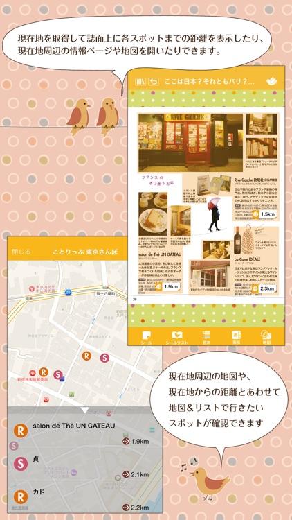 ことりっぷ電子ガイドブック screenshot-3