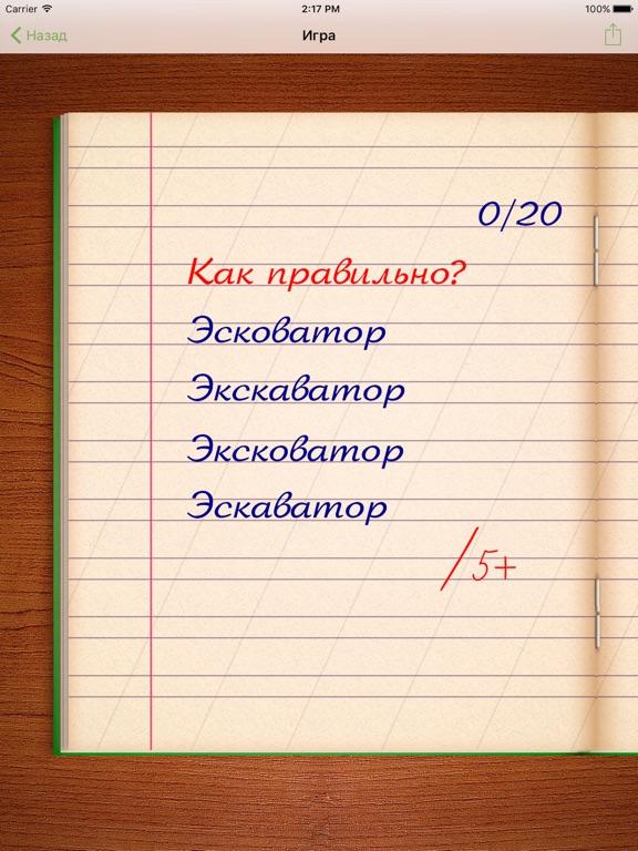 Грамотей! Викторина Орфографии на iPad