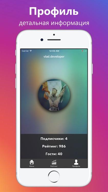 Гости из Instagram - узнай, кто интересуется тобой screenshot-3