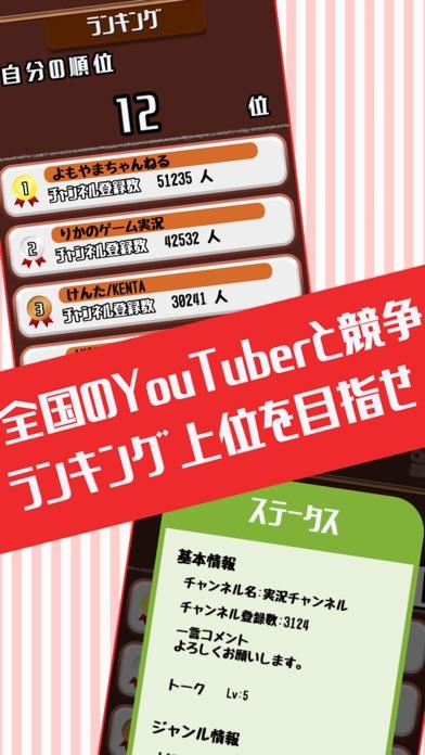 目指せYouTuber -人気ユーチューバー育成ゲーム-のスクリーンショット4