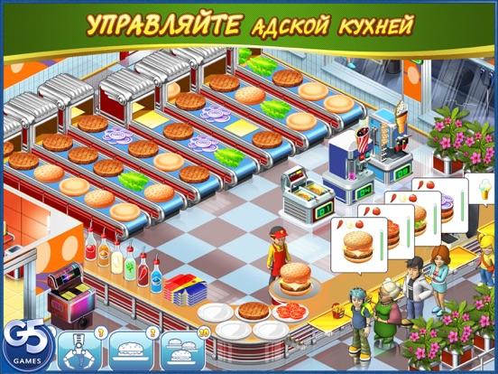 Stand O'Food® City: Ресторанная лихорадка для iPad