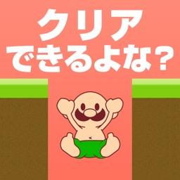 おいザコ! 激ムズの神ゲーム