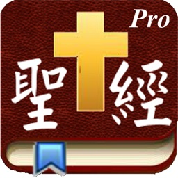 Handy Bible Chinese Pro Apple Watch App