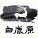 134.白鹿原-陈忠实文集长篇言情小说