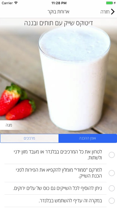 דיטוקס 21 יום Screenshot 3