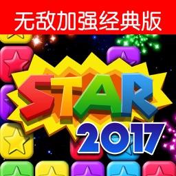 毁灭星星2017-免费单机益智消除游戏,非官方消灭星星