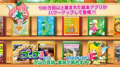 たのしい絵本(えほん)アプリ【ブックる】スクリーンショット1