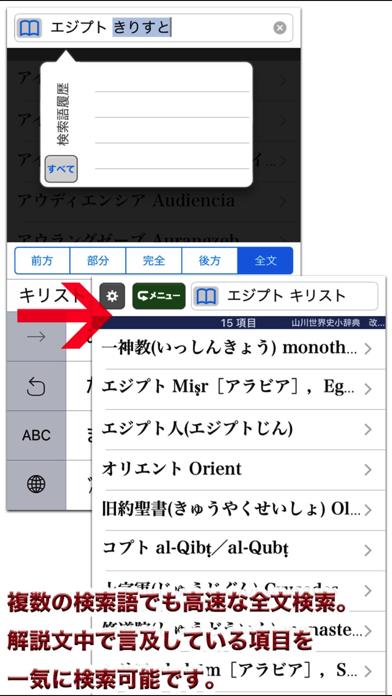 山川 世界史小辞典 改訂新版【山川出版社】 ScreenShot4