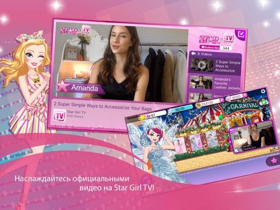 Скачать Star Girl: Бал принцесс