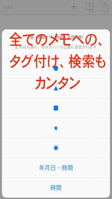+Memoのスクリーンショット2