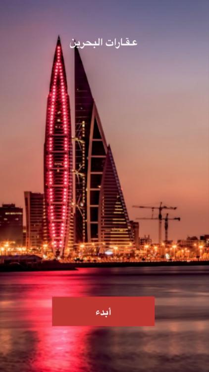 عقارات البحرين - بيع شراء او طلب عقار