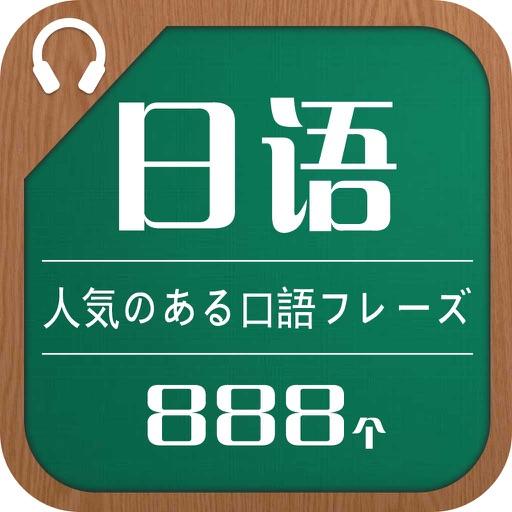 日语流行口语极短句888个