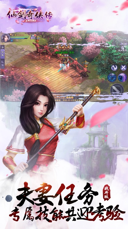 仙剑奇侠传online screenshot-4