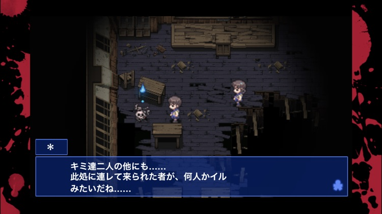 Corpse party BloodCovered: ...Repeated Fear screenshot-3