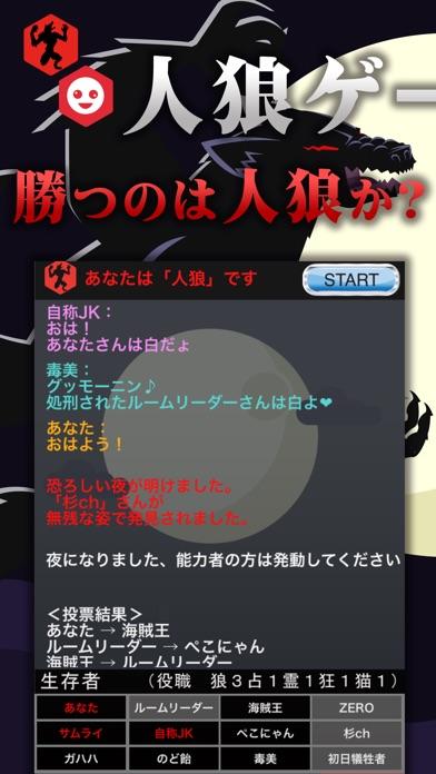 人狼ゲーム 1人スクリーンショット1