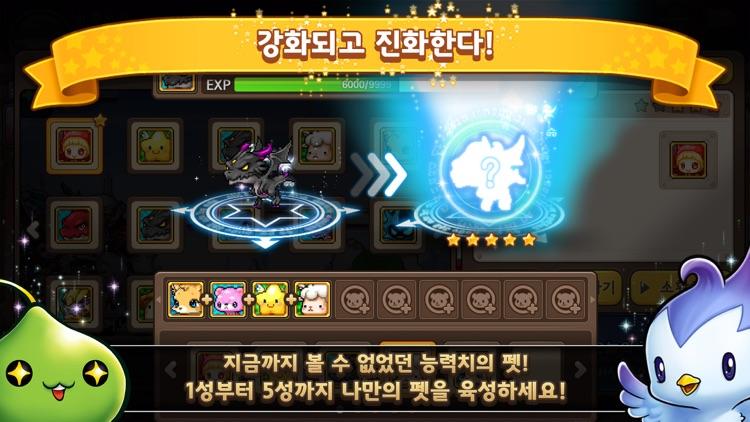 포켓 메이플스토리 for Kakao screenshot-4
