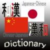 和英・英和辞典(Japanese English Dictionary) - iPhoneアプリ