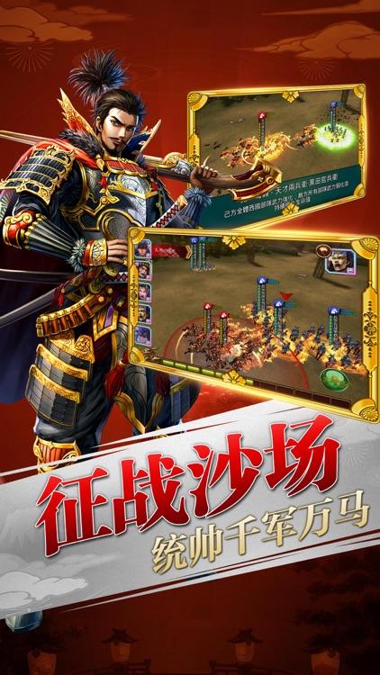 战国英雄传-强策略3D实时对战手游 screenshot-3