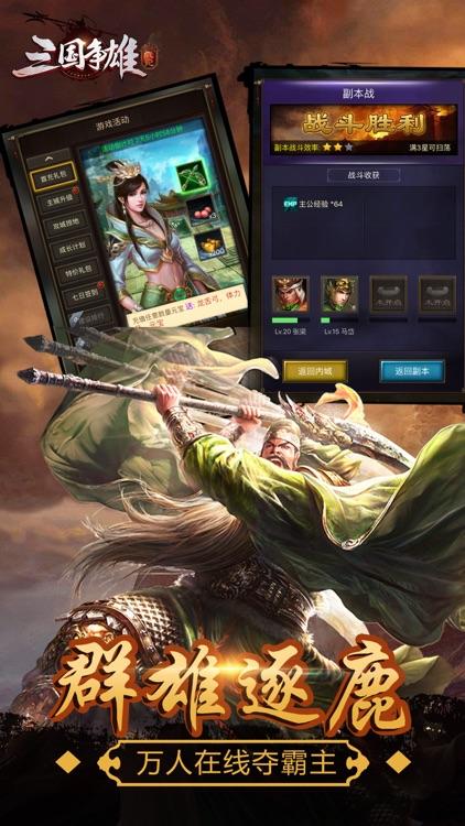 三国争雄战纪-热血三国策略卡牌 screenshot-4