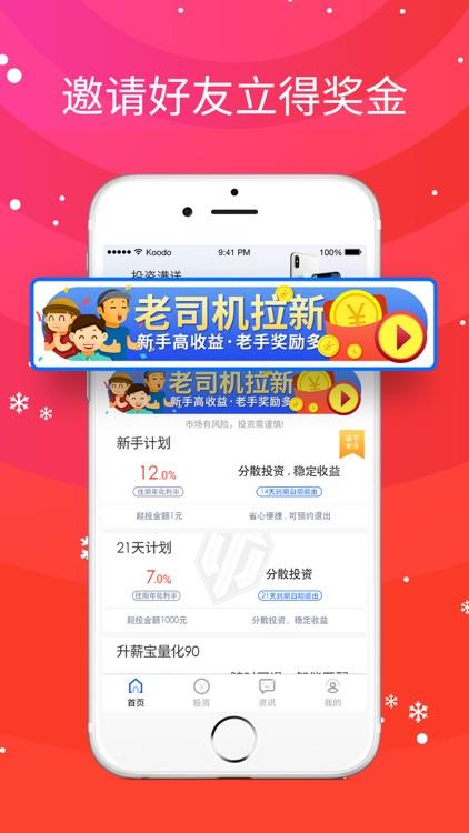 海投汇(升级版)-高收益投资理财平台 screenshot-3