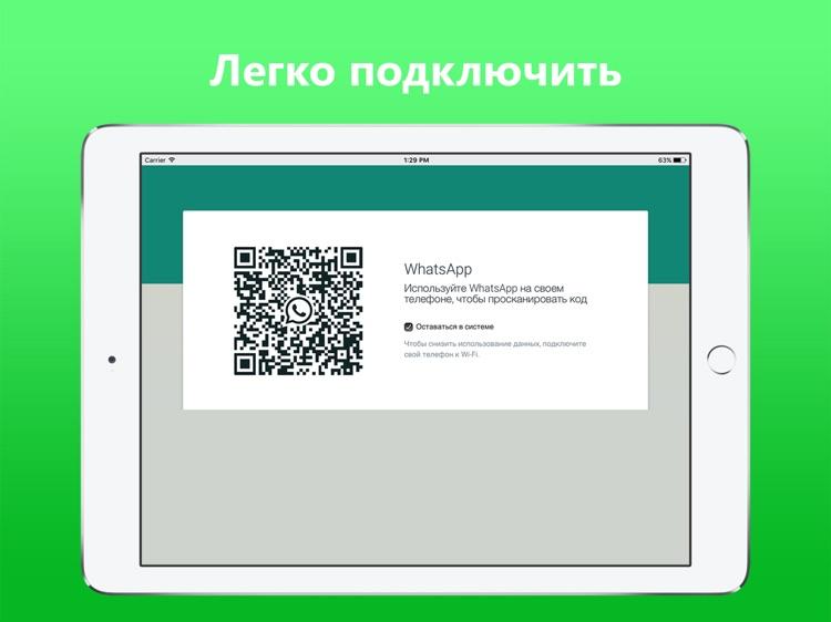 WhatsPad Messenger for WhatsApp - iPad version screenshot-3