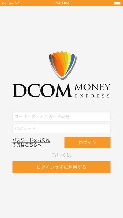 海外送金 DCOM Money Expressのスクリーンショット5