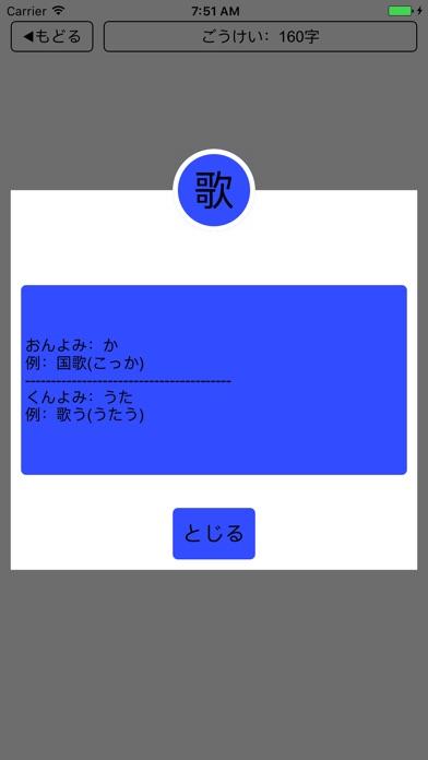 小学2年 必修漢字スクリーンショット5
