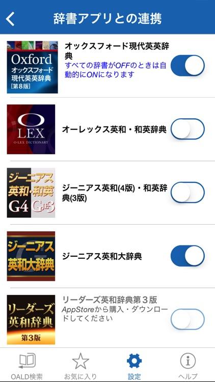 オックスフォード現代英英辞典 公式アプリ日本版 screenshot-4