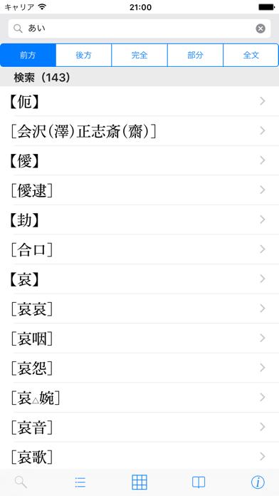 新漢語林 第二版のおすすめ画像1