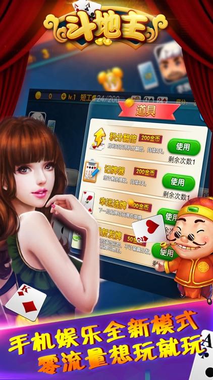 单机斗地主2017版-街机电玩城单机游戏 screenshot-4
