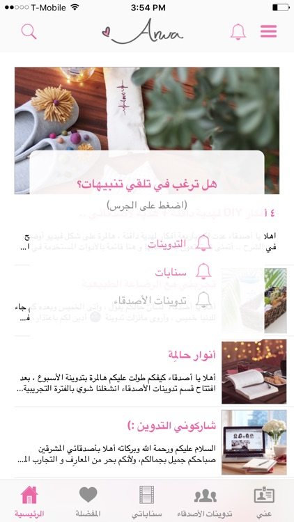 أروى screenshot-1