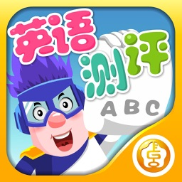 Golden Baby English Testing and Evaluation