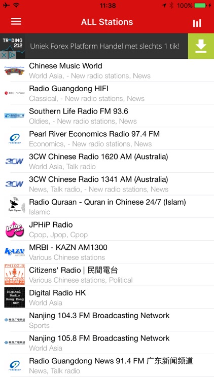 China RADIO (广播中国) screenshot-0