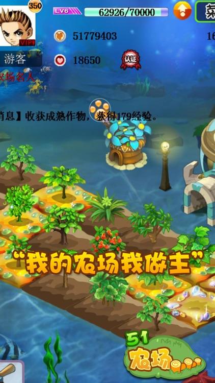 51农场-模拟经营策略手游 screenshot-3