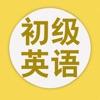 学英语-免费学英文初级英语 - iPhoneアプリ