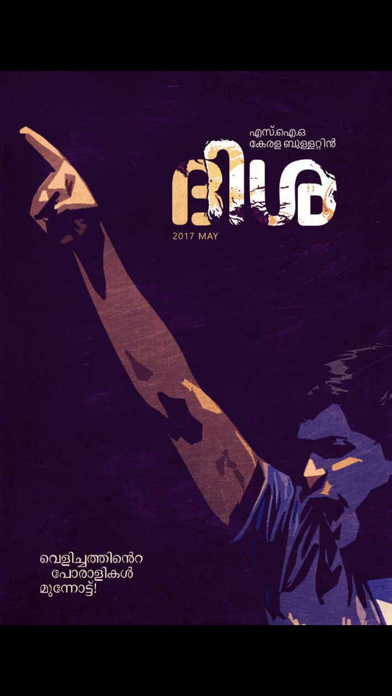 Disha - Campus Magazine screenshot 1