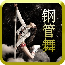 学钢管舞-零基础起步学跳舞必备助手