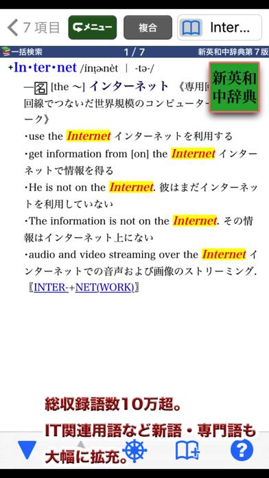 新英和中辞典・新和英中辞典【研究社】(ONESWING)のおすすめ画像2