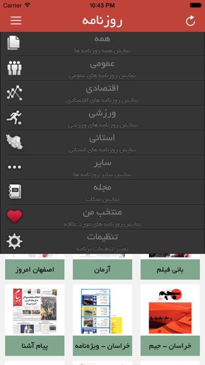 Rooznameh (روزنامه)