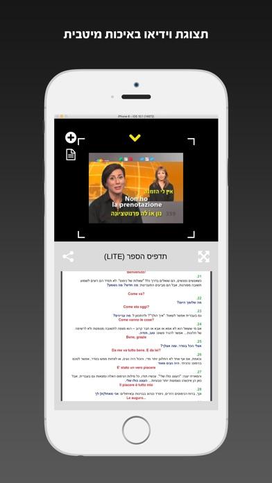 איטלקית... כל אחד יכול לדבר  - שיחון בווידיאו גירסה מלאה (PRO version, Italian for Hebrew speakers) Screenshot 3
