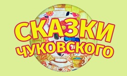 Видео сказки - Чуковский