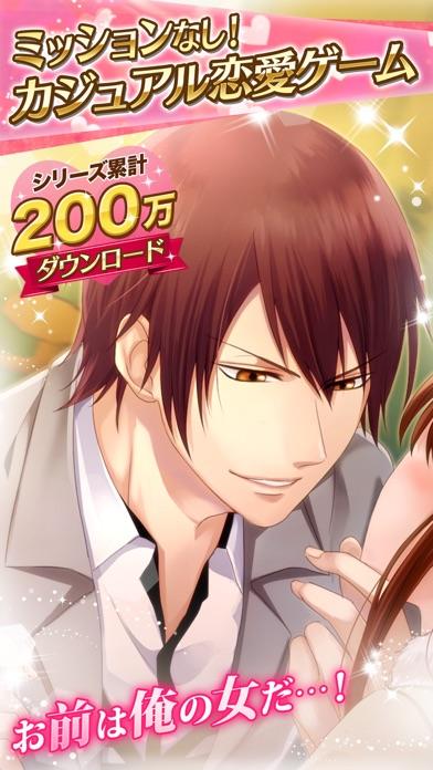 LovePlan(ラブプラン)◆恋愛ゲーム無料!女性向け人気乙女ゲームスクリーンショット1
