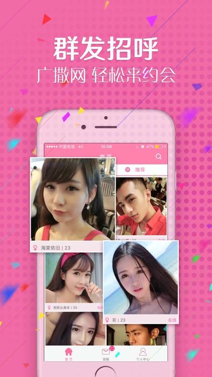 同乡情聚 screenshot-2