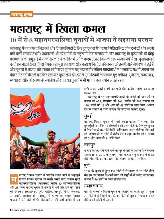 Kamal Sandesh (Hindi) screenshot 7