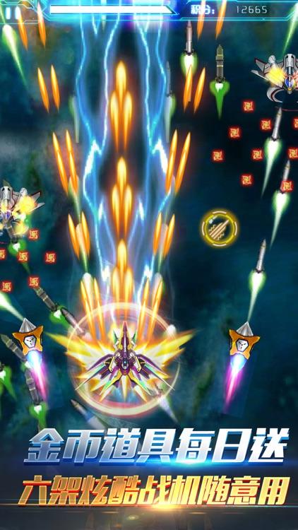 飞机 - 雷霆空战 单机游戏 screenshot-4