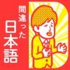 ここが変だよ!間違った日本語!7割の人が間違えて使ってる就活・受験勉強ゲーム