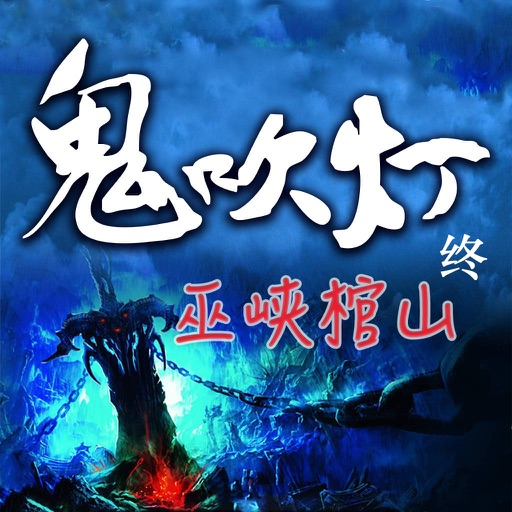 鬼吹燈之巫峽棺山-終結篇-驚悚恐怖 有聲經典小說